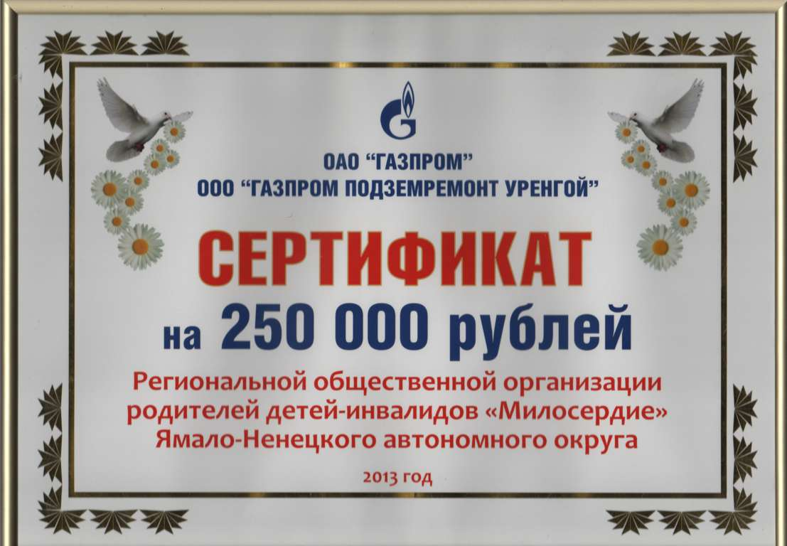 2013 Газпром подземремонт Уренгой 1(FILEminimizer).jpg